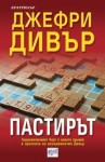Пастирът - Jeffery Deaver