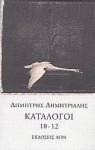 Κατάλογοι 10 - 12 - Dimitris Dimitriadis, Δημήτρης Δημητριάδης