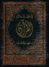في ظلال القرآن #1 - Sayyid Qutb