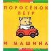 Поросёнок Пётр и машина - Ludmilla Petrushevskaya, Людмила Петрушевская, Александр Райхштейн