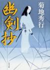 幽剣抄 (角川文庫) (Japanese Edition) - 菊地 秀行