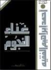 غناء النجوم - أحمد إبراهيم الفقيه