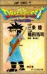 ドラゴンクエスト―ダイの大冒険 16 - Riku Sanjo, Koji Inada