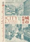 城市的歷史 - Joel Kotkin, 謝佩妏