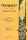 تصحيح الكتب وصنع الفهارس المعجمية - أحمد محمد شاكر, عبد الفتاح أبو غدة