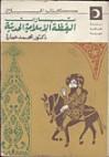 تيارات اليقظة الإسلامية الحديثة - محمد عمارة