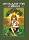 Sri Dakshinamurti Stotram and Dasasloki - V.K. Subramanian