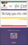 The Early Lyrics, 1941-1960 (Cornell East Asia, Vol. 90) (Cornell East Asia Series) - So Chong Ju, Brother Anthony of Taizé