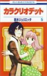 カラクリオデット 5 (Karakuri Odette #5) - Julietta Suzuki