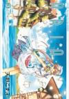 Aria, Volume 3 - Kozue Amano