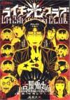 ライチ☆光クラブ [Raichi hikari kurabu] - 古屋兎丸, Usamaru Furuya