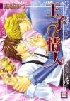 Ouji to Joujin, #4 - Yuu Takahashi