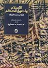 الإسلام وأصول الحكم - علي عبد الرازق, , محمد عمارة