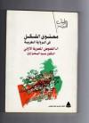 محتوى الشكل في الرواية العربية - سيد البحراوي