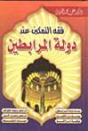 فقه التمكين عند دولة المرابطين - علي محمد الصلابي, Ali Muhammad al-Sallabi