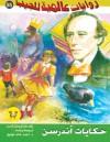 حكايات أندرسن - Hans Christian Andersen, عبد الحميد يونس