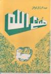 صنع الله - عبد الرزاق نوفل