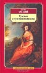 Чувство и чувствительность - Jane Austen