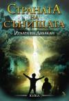 Иглата на Лабакан - Юлия Спиридонова-Юлка