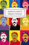 Аферата Льомоан - Marcel Proust