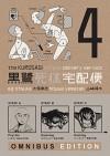 The Kurosagi Corpse Delivery Service: Book Four Omnibus - Eiji Otsuka, Housui Yamazaki, Bunpei Yorifuji