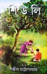 শিউলি - Sanjib Chattopadhyay