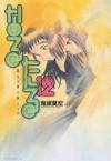 Naru Taru 12 - Mohiro Kitoh, Mohiro Kito