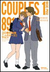 二人のポーズ〈1〉 基本編 891 (Couples , Vol 1) - Hisashi Eguchi