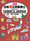 Today's Japan - Japan Travel Bureau