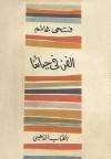 الفن في حياتنا - فتحي غانم