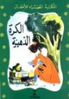الكرة الذهبية - عبد الله الكبير