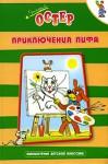 Приключения Пифа - Grigorij Oster