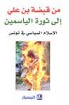 من قبضة بن علي إلى ثورة الياسمين - مجموعة