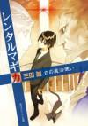 レンタルマギカ―白の魔法使い [The White Magician] (Rental Magica, #18) - Makoto Sanda, 三田 誠, pako