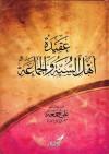 عقيدة أهل السنة والجماعة - علي جمعة