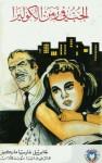 الحب في زمن الكوليرا - Gabriel García Márquez
