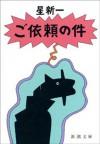 ご依頼の件 (Japanese Edition) - 星 新一