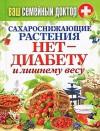 Vash domashnii doktor. Sakharosnizhaiushchie rasteniia. Net - diabetu i lishnemu vesu - Author