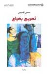 تصريح بضياع - سمير قسيمي