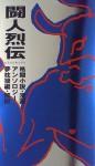 Tōjin Retsuden: Kakutō Shōsetsu Manga Ansorojī - Baku Yumemakura