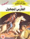 الفارس المجهول - نبيل فاروق