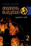 ცეცხლის ალში (შიმშილის თამაშები, #2) - Suzanne Collins