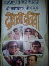 Deewani Duniya - Surender Mohan Pathak