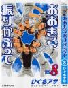 Big Windup! Vol. 8 - Asa Higuchi