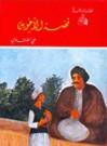 قصة الأخوين - علي الطنطاوي