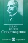 Стихотворения - Иван Вазов