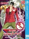 魔人探偵脳噛ネウロ モノクロ版 20 (ジャンプコミックスDIGITAL) (Japanese Edition) - Yuusei Matsui