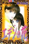エデンの花 4 - Yuki Suetsugu