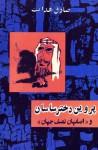 Parvin Dokhtar-e Sasan Va Esfahahan پروین دختر ساسان و اصفهان نصف جهان - Sadegh Hedayat