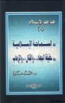 السماحة الإسلامية: حقيقة الجهاد .. والقتال .. والإرهاب - محمد عمارة